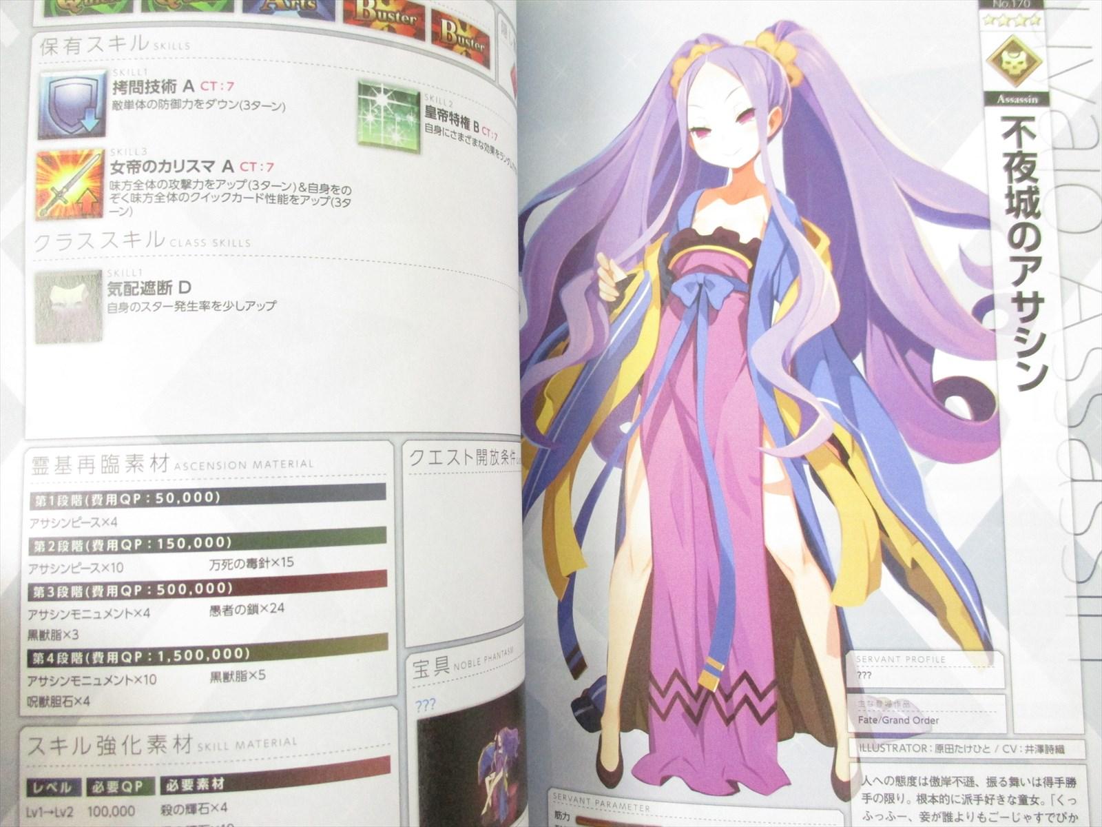 FATE GRAND ORDER Servant Storage II 2 Art Guide Book Ltd Type-Moon *