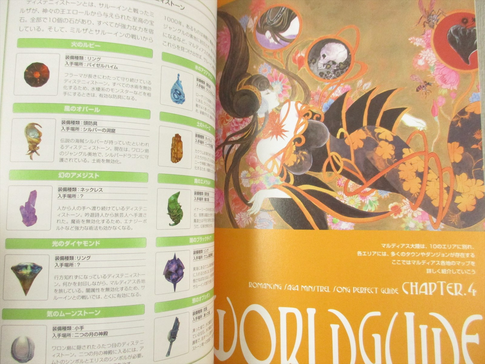 Details about ROMANCING SAGA Minstrel Song Perfect Guide Book Sony PS2 EB31*