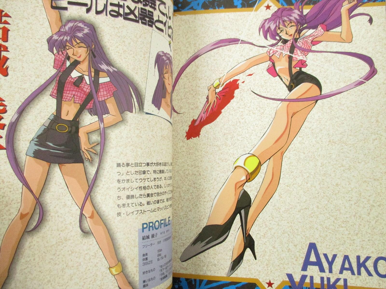 V.G Variable Geo Saikyo Bishojo Densetsu Art Works PC Engine Fan Book 1994