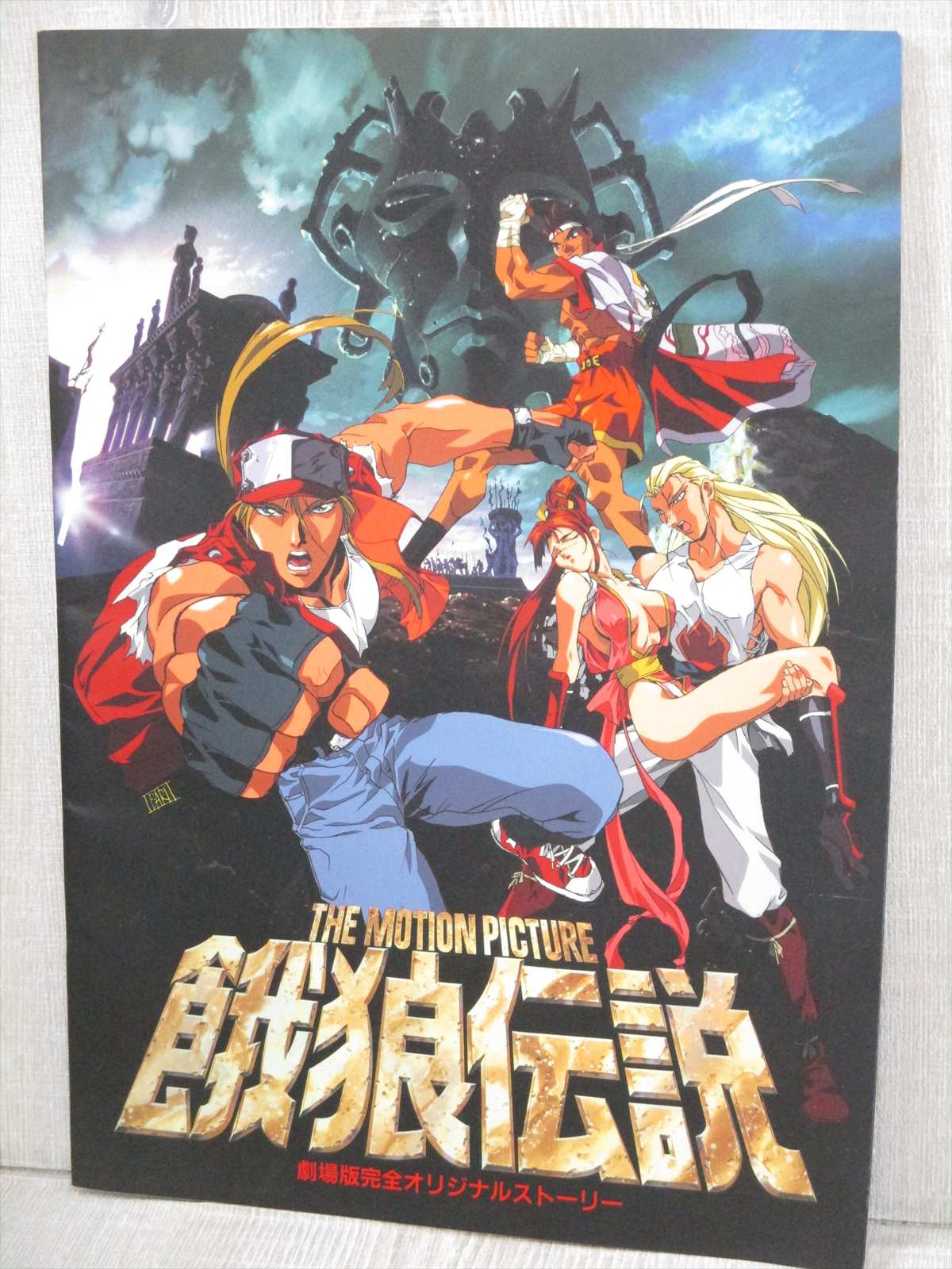 Fatal Fury The Motion Picture Movie Art Book Brochure Booklet
