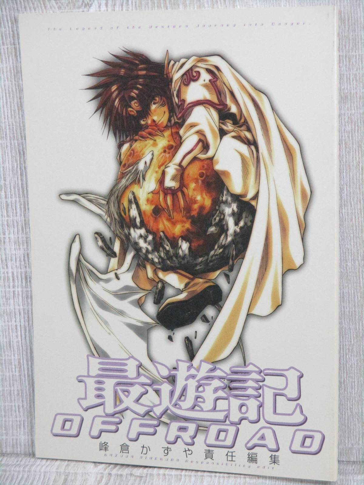JAPANESE MANGA COMIC SAIYUKI GAIDEN VOL.1-4 COMPLETE SET KAZUYA MINEKURA