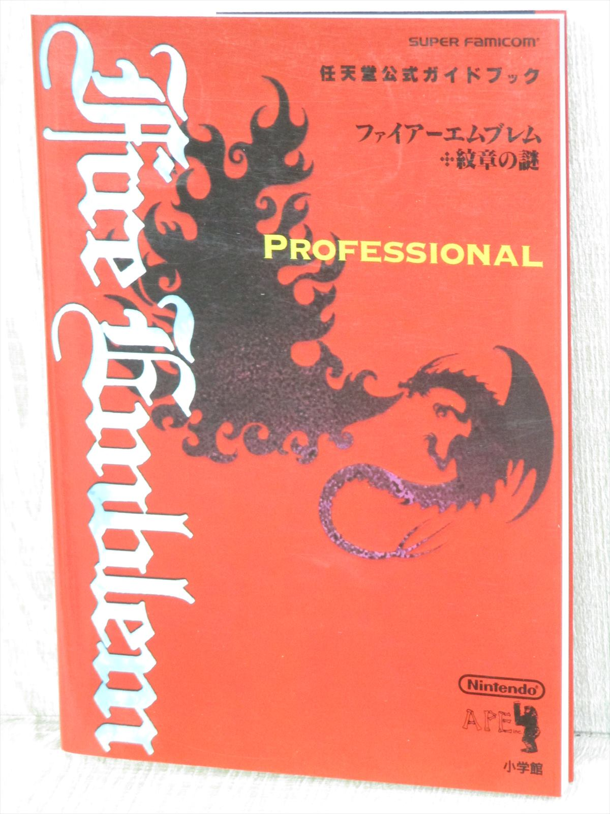 FIRE EMBLEM Monsho no Nazo Professional Guide SFC 1994 Book
