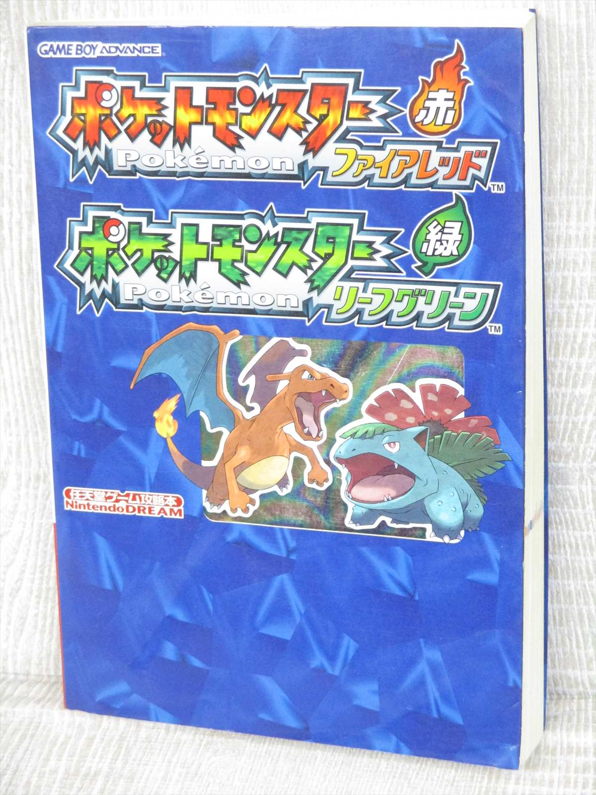 Pokemon fire red & leaf green official perfect strategy guide book.
