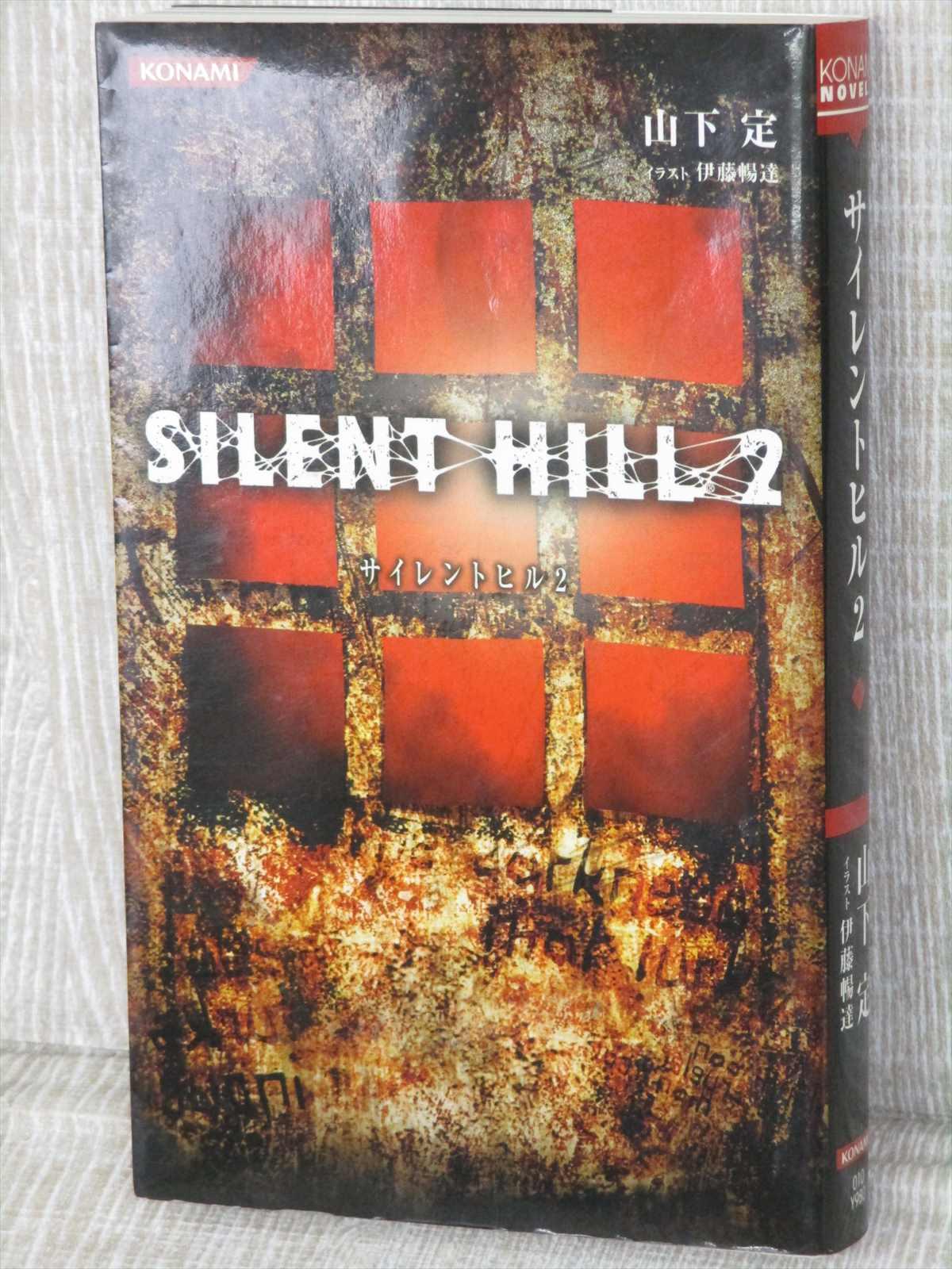 Silent Hill 2 Novel Sadamu Yamashita Japan 2006 Book Km28