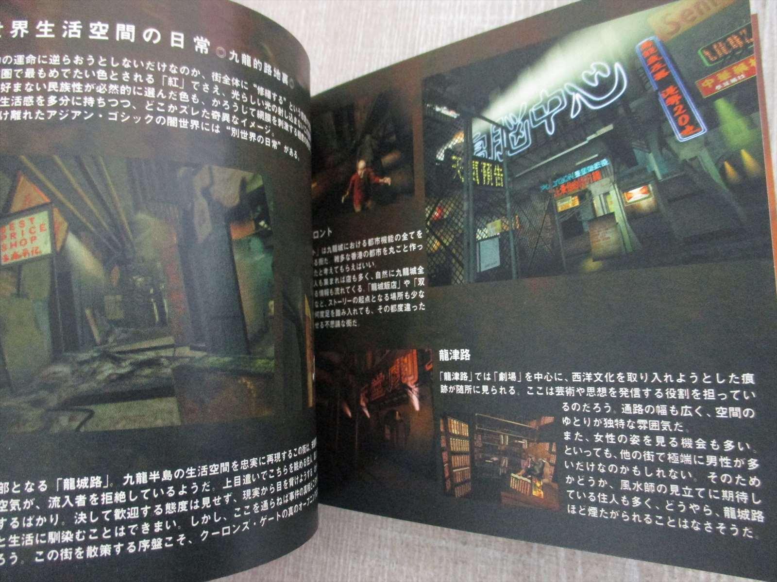 KOWLOON/'S GATE Fuusuiden Art Works Game Fan Book PS 1997 Japan Ltd *