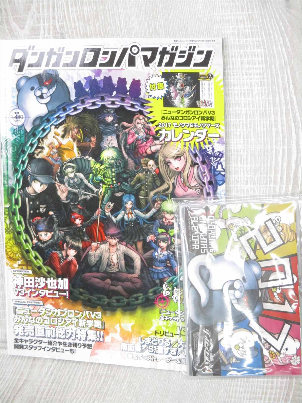 JAPAN Magazine Danganronpa Magazine