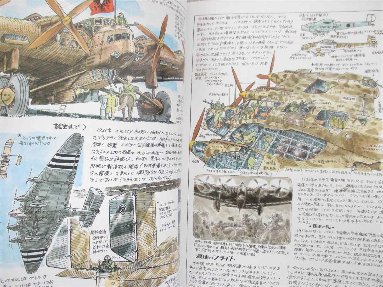HAYAO MIYAZAKI Daydream Data Note ZASSO NOTE Zassou 1992 Art Works Book Ghibli