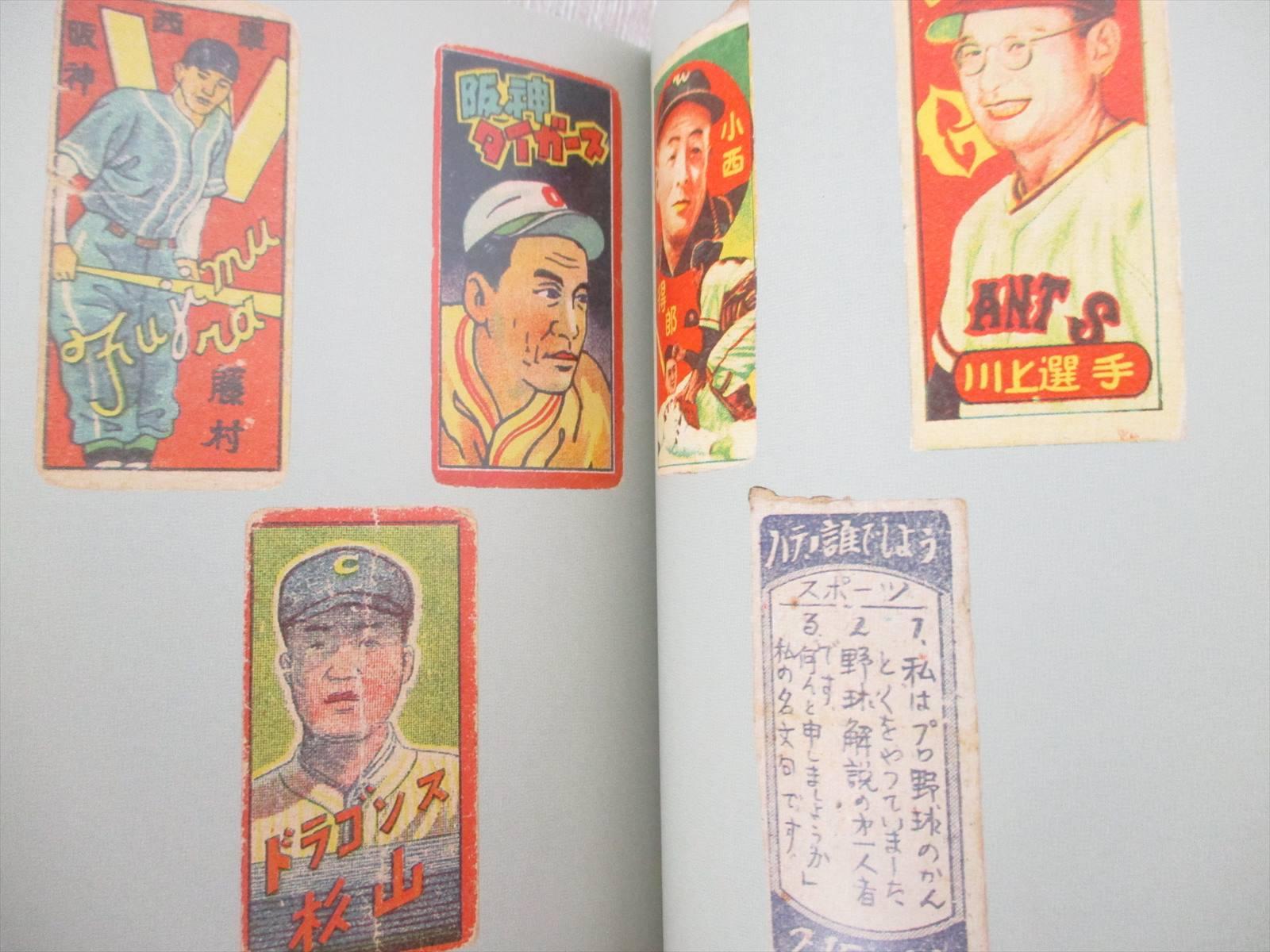 JAPANESE 1950/'s Vintage MENKO Photo Collection Art Book *
