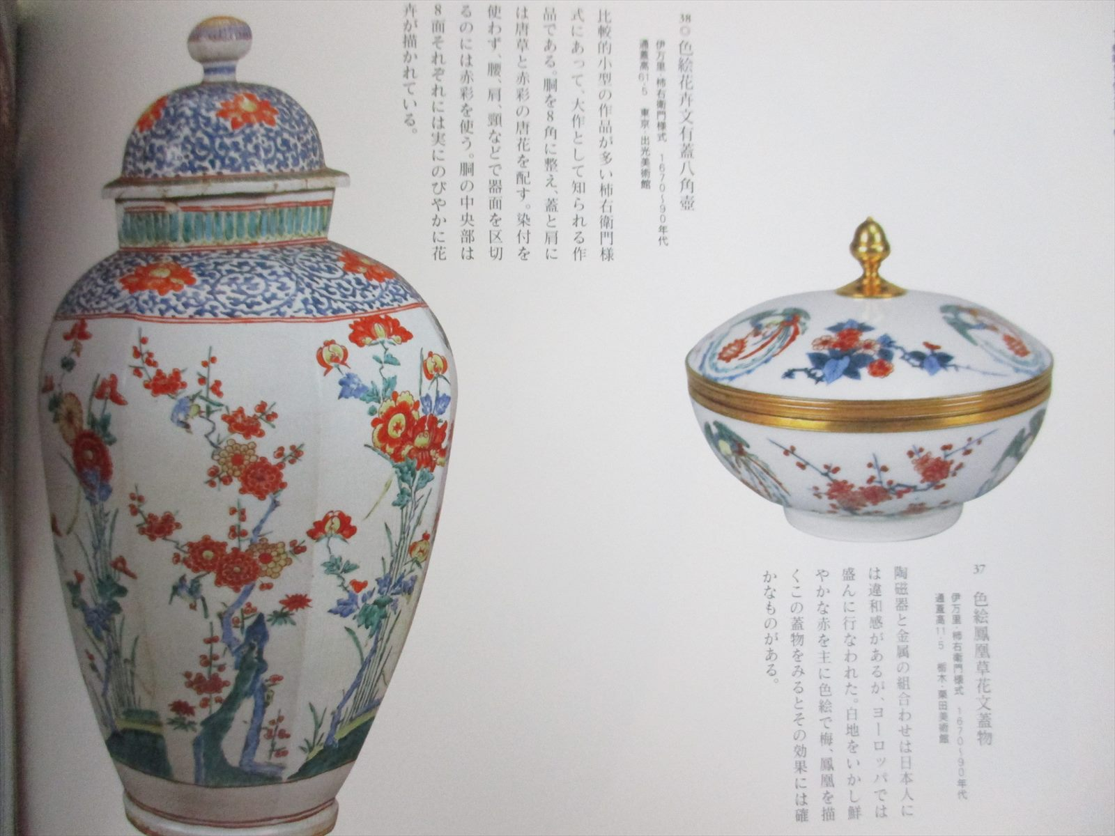 Japan IMARI & KYOTO WEAR CERAMICS Art Book Antique Arita Koimari Kinrande Kyoyaki 2005