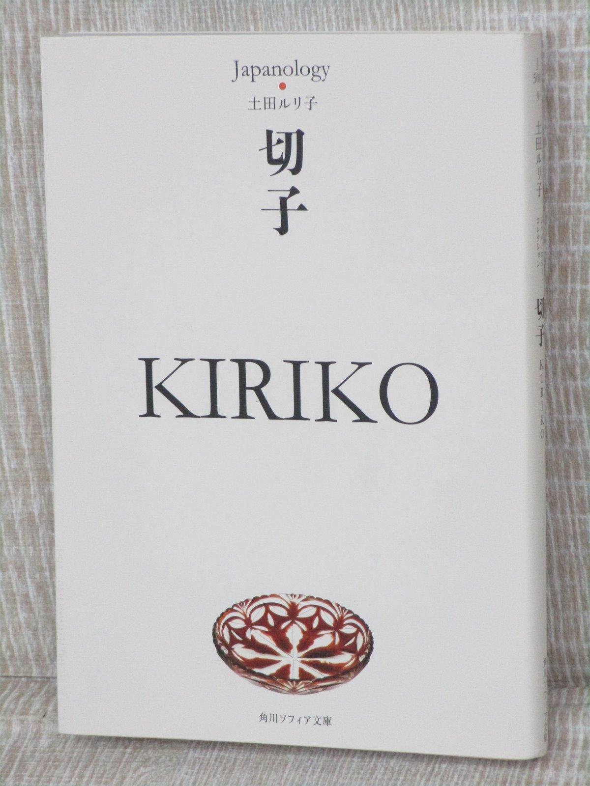 Kiriko Japanese Cut To Clear Glass Crystal Edo Satsuma Art Photo Book Art Deco Ebay