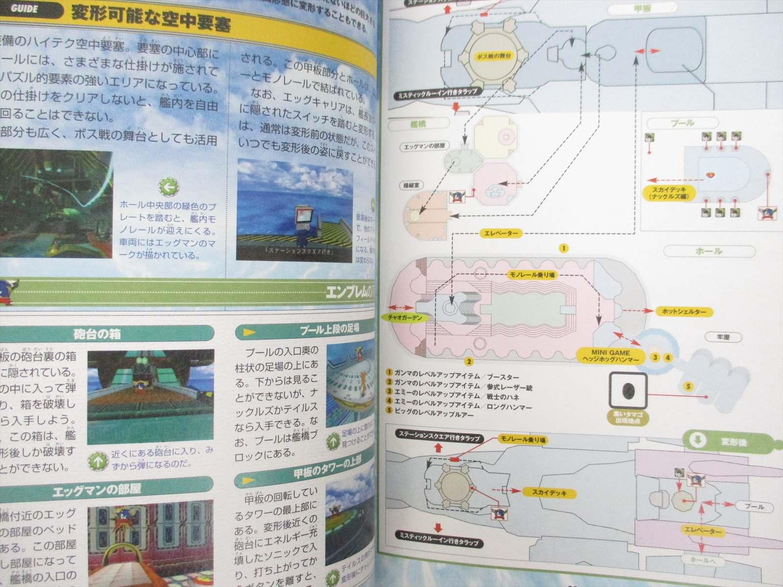 Details about SONIC ADVENTURE DX Saikyo Kouryaku Guide Nintendo Game Cube  Book SG76