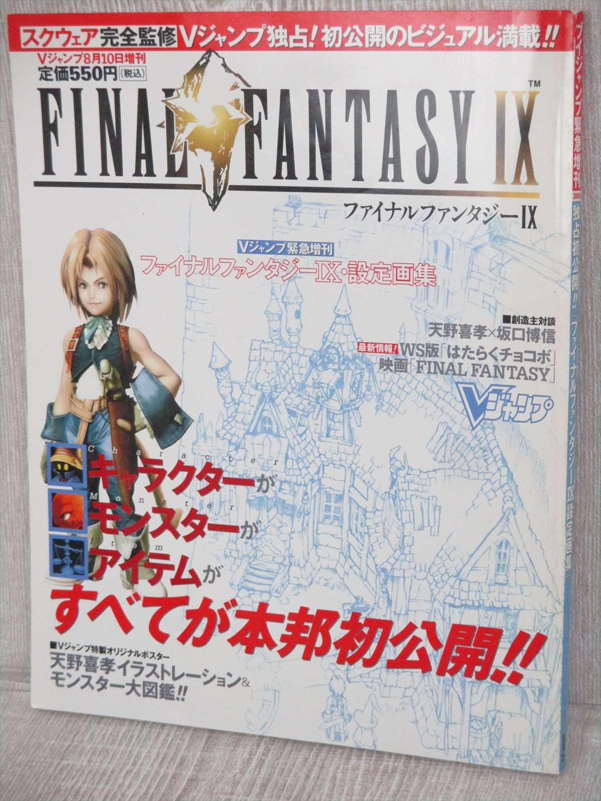 Details about FINAL FANTASY IX 9 w/Poster Art Works Game Guide Fan Book PS  2000 VJ