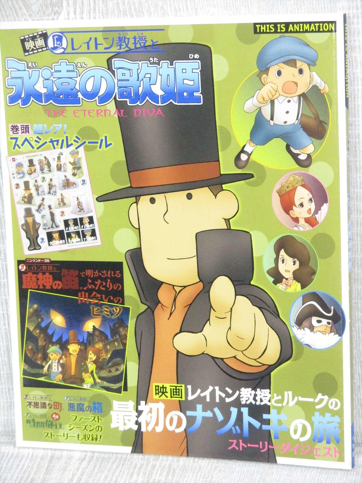 Professor Layton Eternal Diva W Sticker Movie Fan Book Art Works