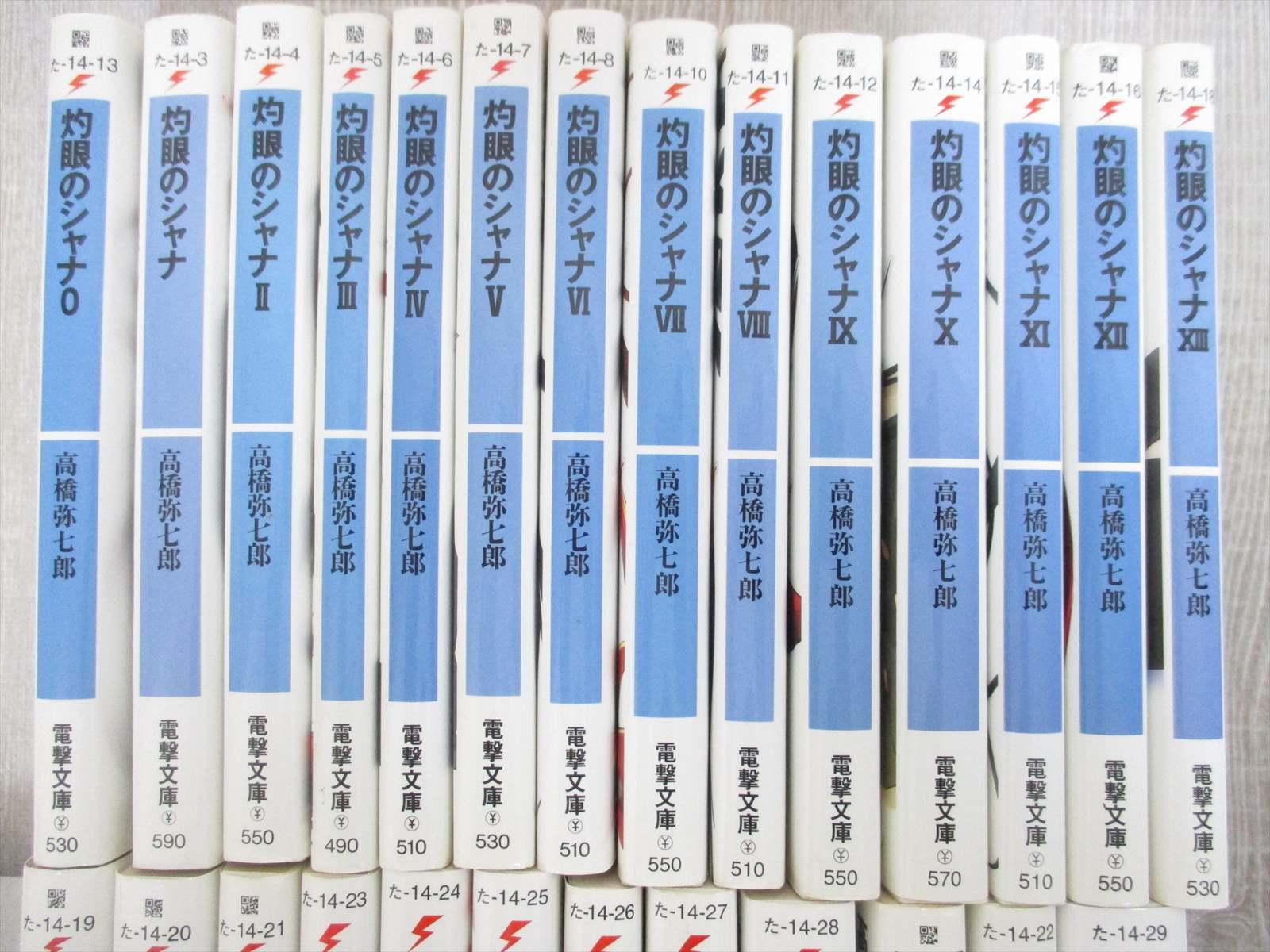 SHAKUGAN NO SHANA Novel Complete Set 0-22+S1 S2 S3 Lot of 26 Novels Book MW*