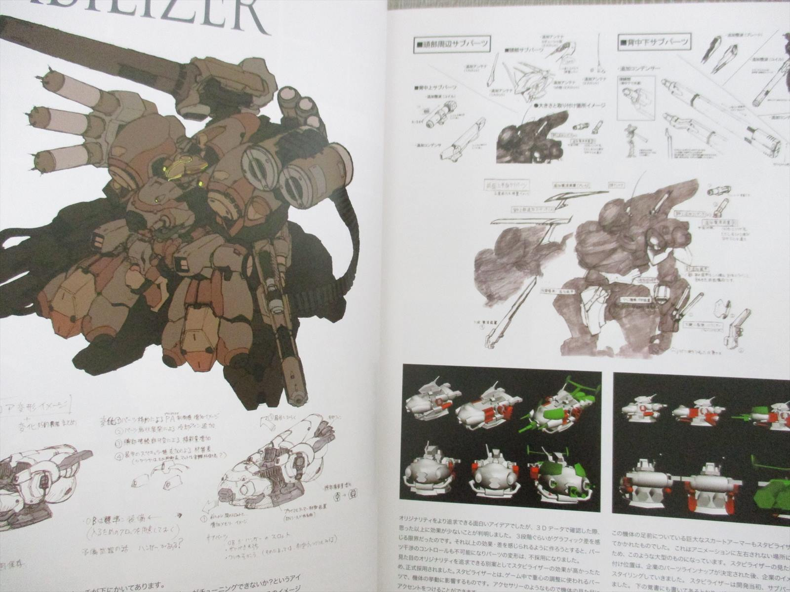 ARMORED CORE DESIGNS 4 and for Answer HUGE HARDCOVER GAME ART BOOK