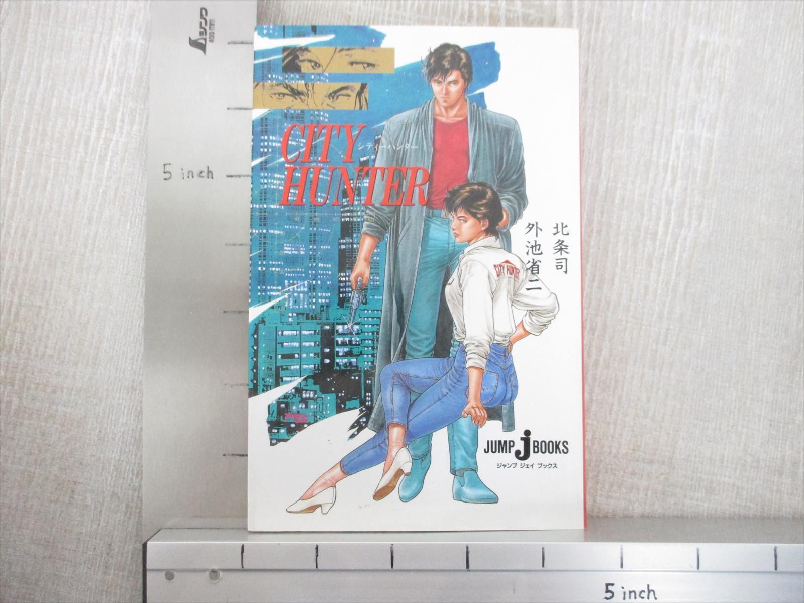 Tsukasa Hojo Special Illustrations Cat/'s Eye City Hunter 4088581504 JAPAN