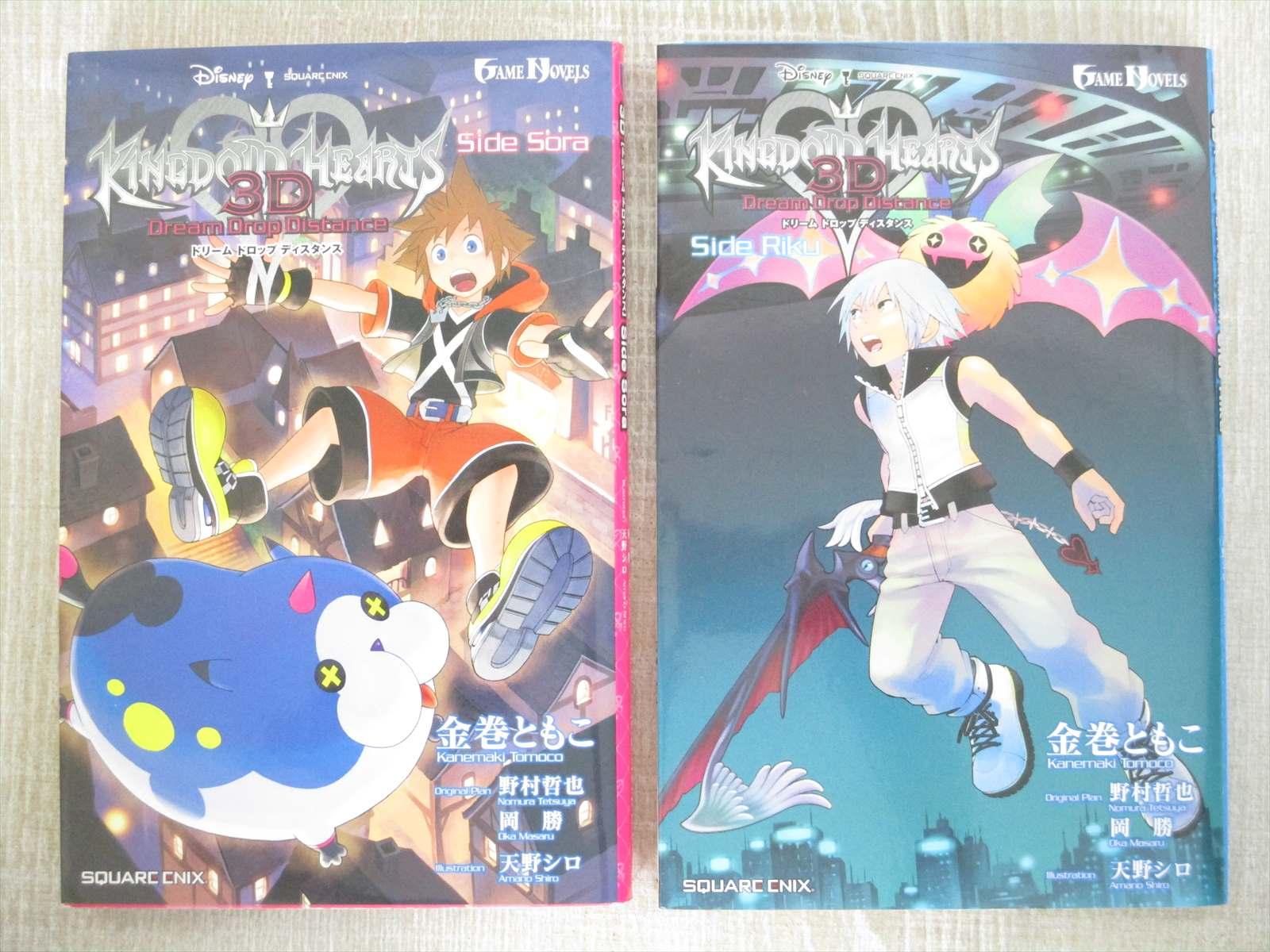 "Kingdom Hearts 3D JAPAN novel Dream Drop Distance /""Side Riku/"""
