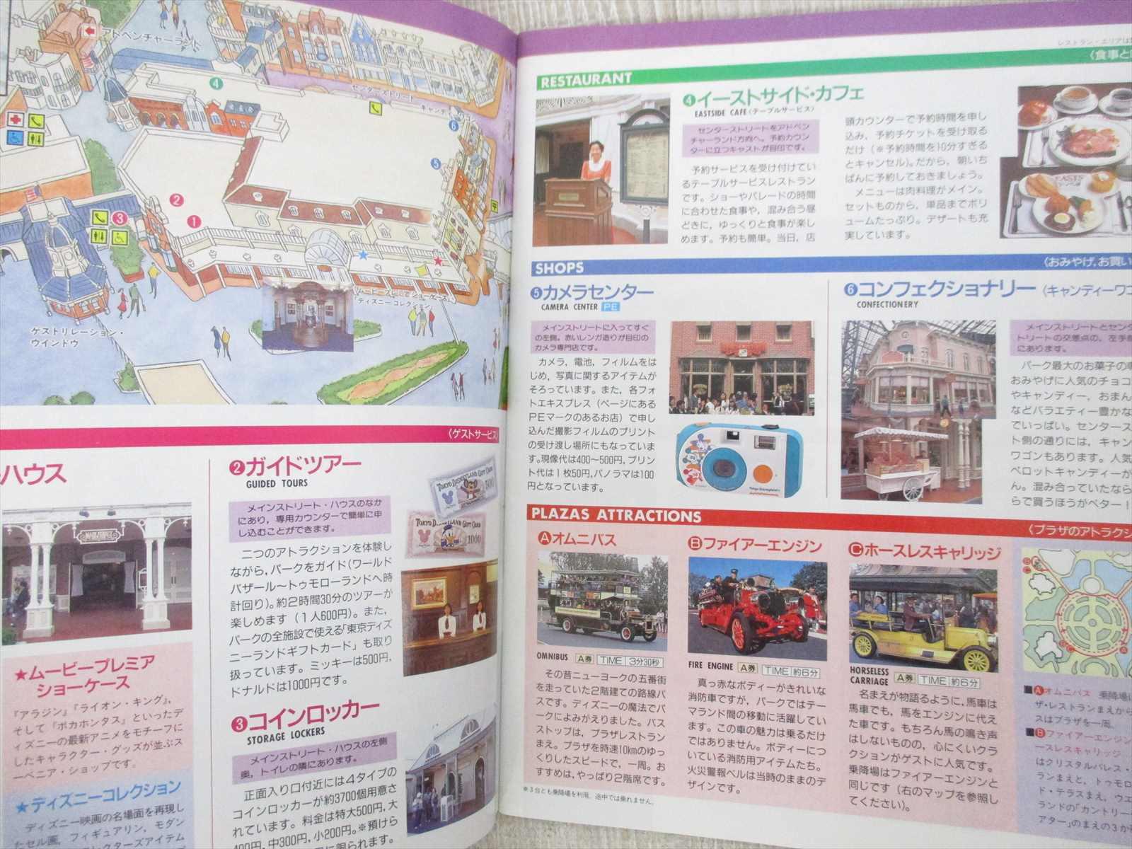 TOKYO DISNEYLAND New Expert/'s Map Guide 1998 Book Japan Disney Resort