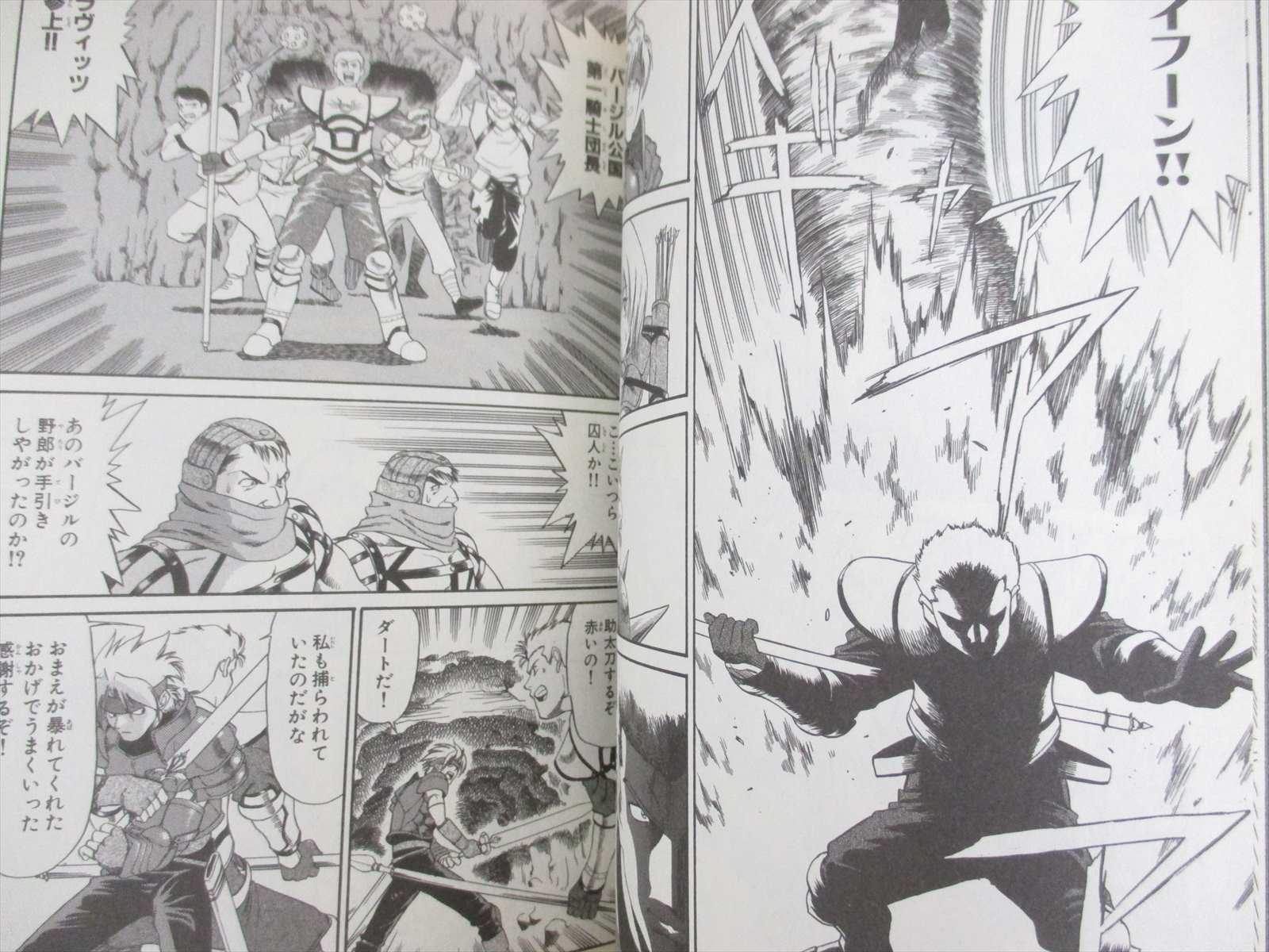 LEGEND OF DRAGOON Manga Comic ATARU CAGIVA Japan Book EB73