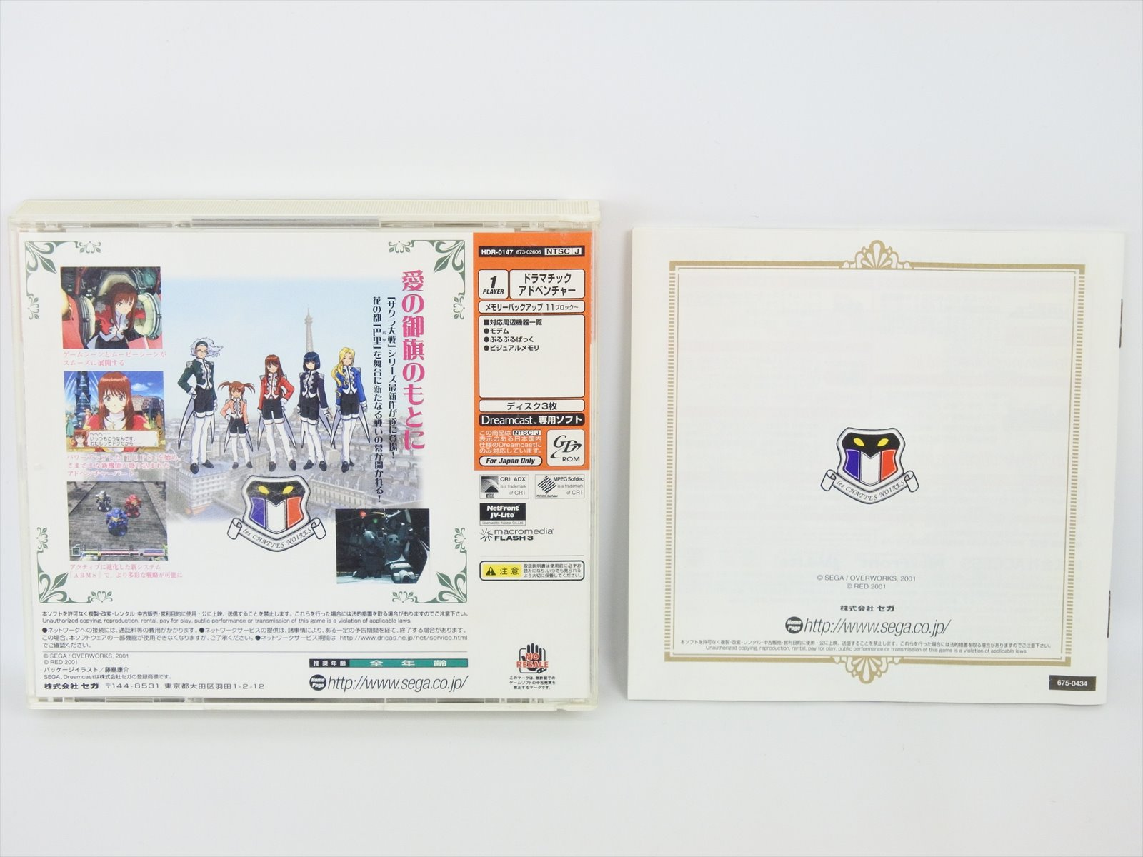 Details about Dreamcast SAKURA WARS 3 with SPINE * Sega Japan Game dc