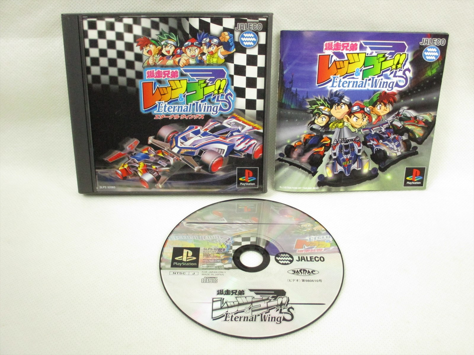 Details about BAKUSOU KYOUDAI LET'S GO & Eternal Wings The BEST PS1  Playstation Japan Game p1